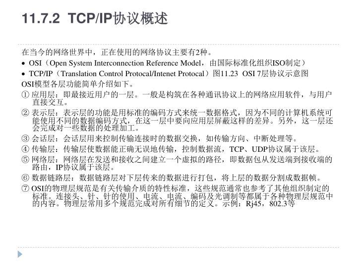 11.7.2  TCP/IP