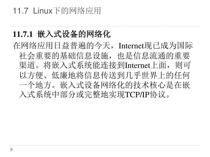 11.7  Linux