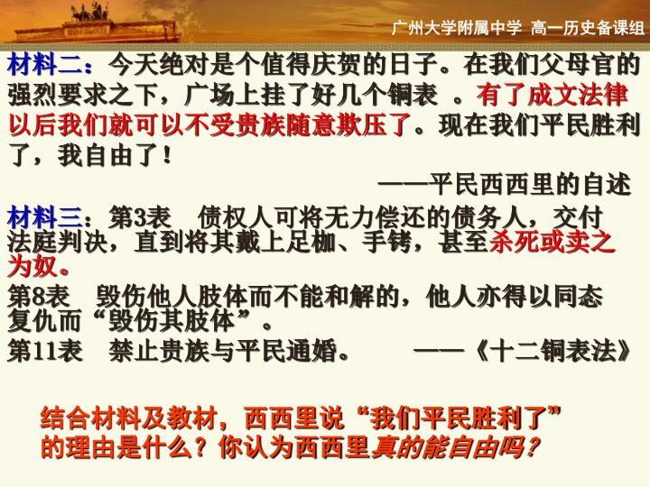 广州大学附属中学 高一历史备课组