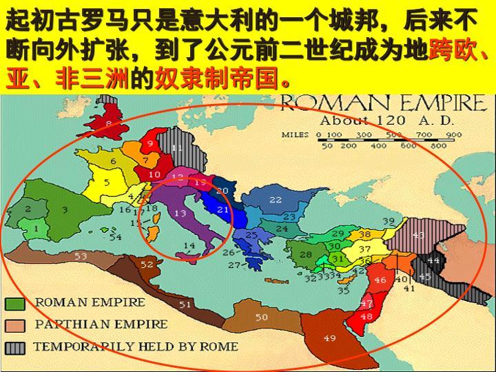 起初古罗马只是意大利的一个城邦,后来不断向外扩张,到了公元前二世纪成为地