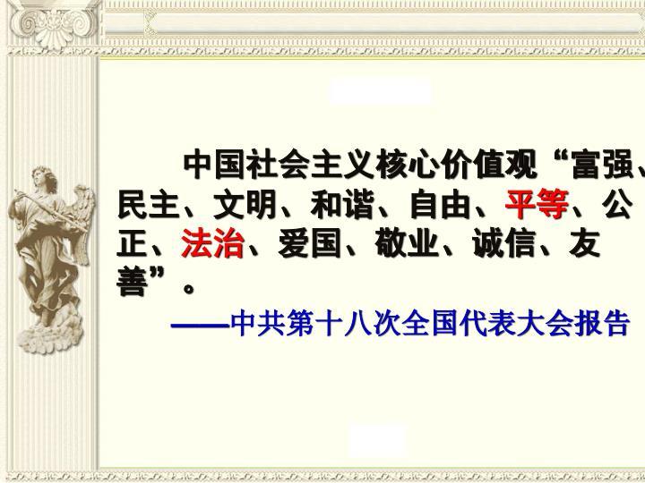 中国社会主义核心价值观