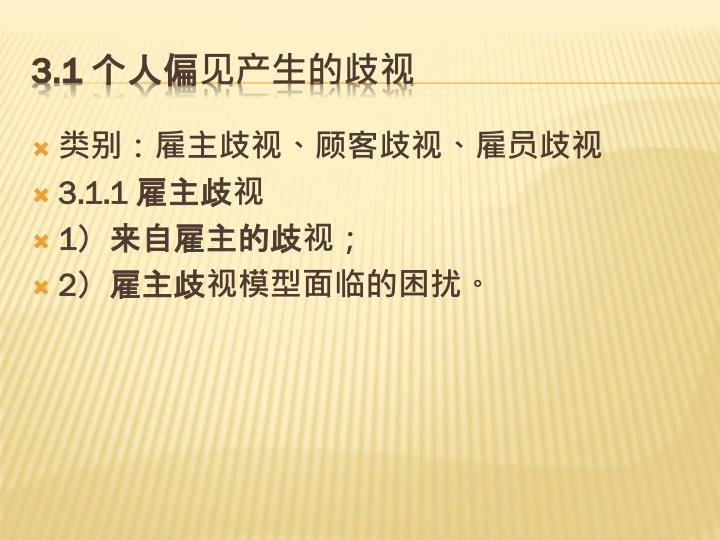 类别:雇主歧视、顾客歧视、雇员歧视