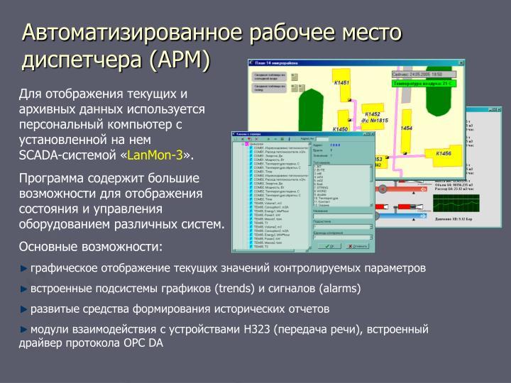 Автоматизированное рабочее место диспетчера (АРМ)