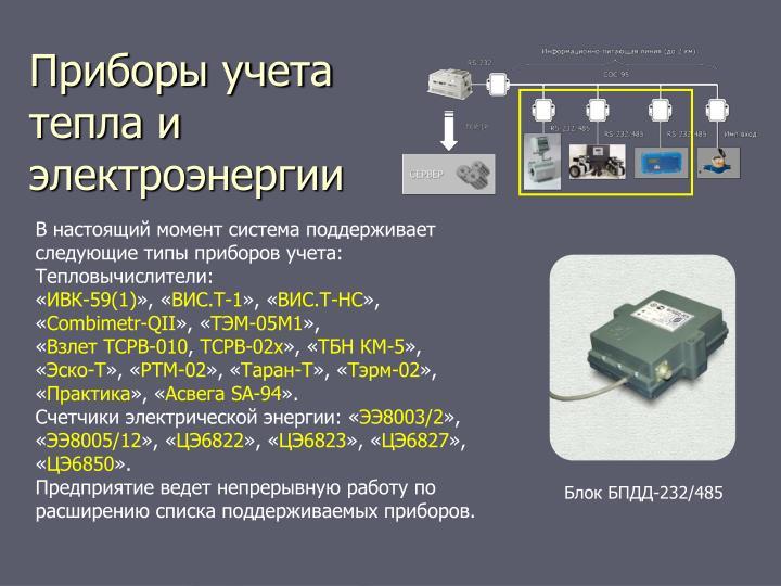 Приборы учета тепла и электроэнергии