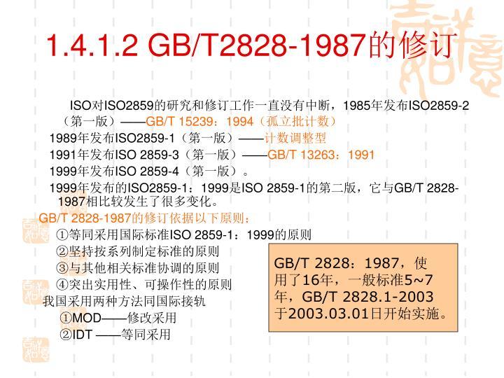 1.4.1.2 GB/T2828-1987