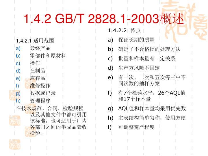 1.4.2 GB/T 2828.1-2003