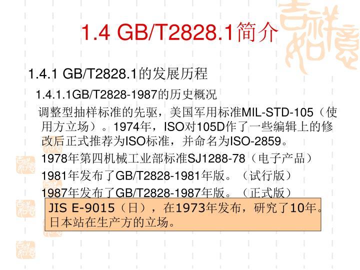 1.4 GB/T2828.1