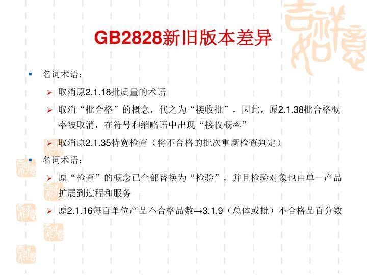 GB2828