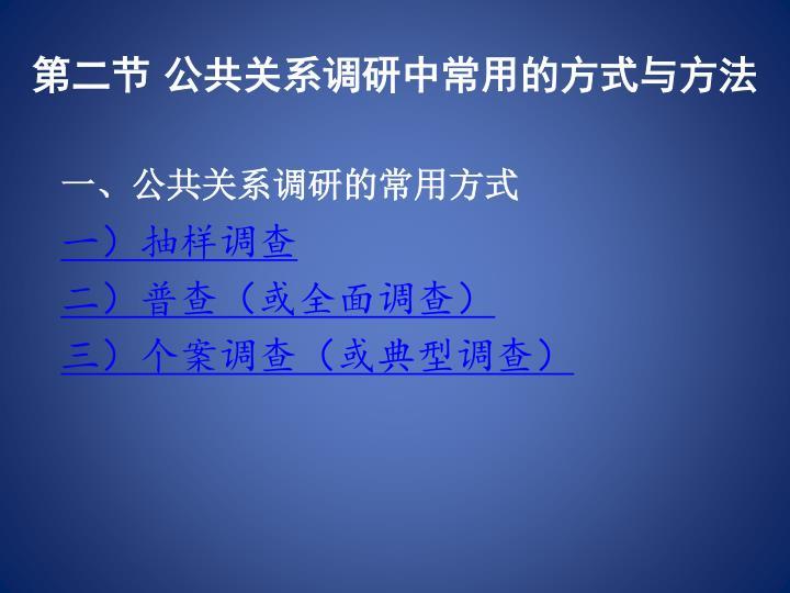 第二节 公共关系调研中常用的方式与方法