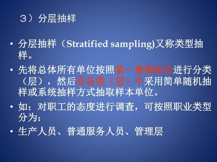 3)分层抽样