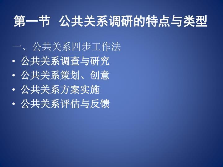 第一节  公共关系调研的特点与类型