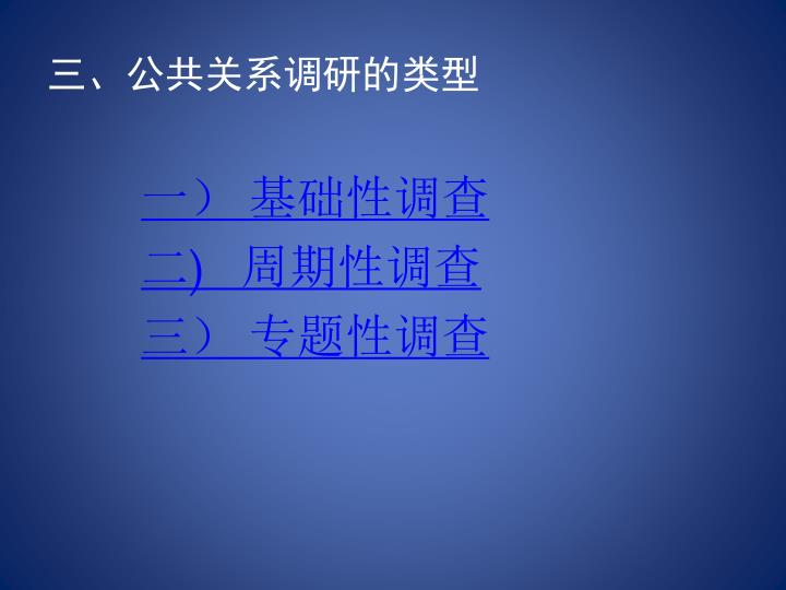三、公共关系调研的类型