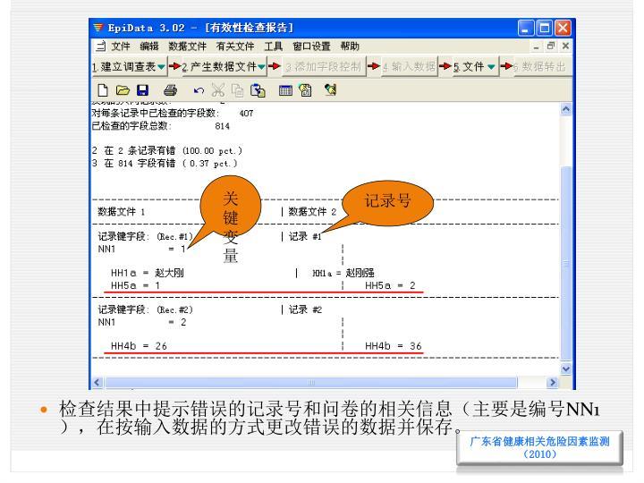 检查结果中提示错误的记录号和问卷的相关信息(主要是编号