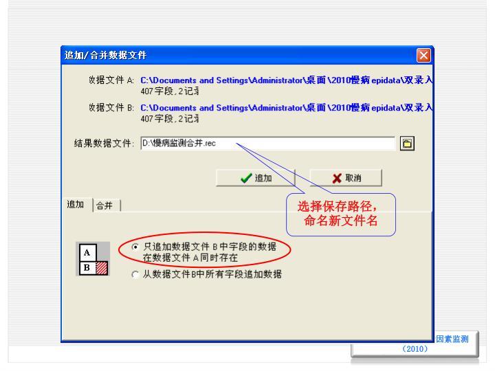 选择保存路径,命名新文件名