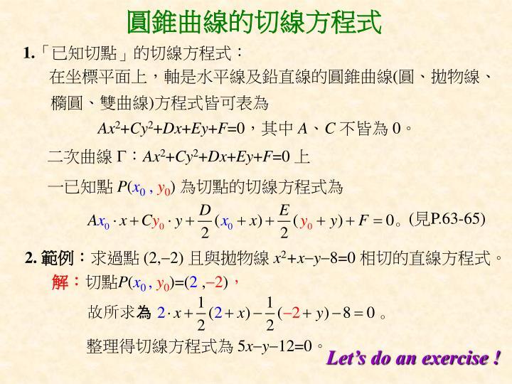 圓錐曲線的切線方程式