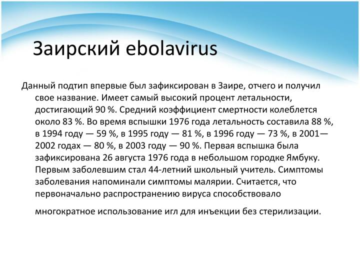 Заирский ebolavirus