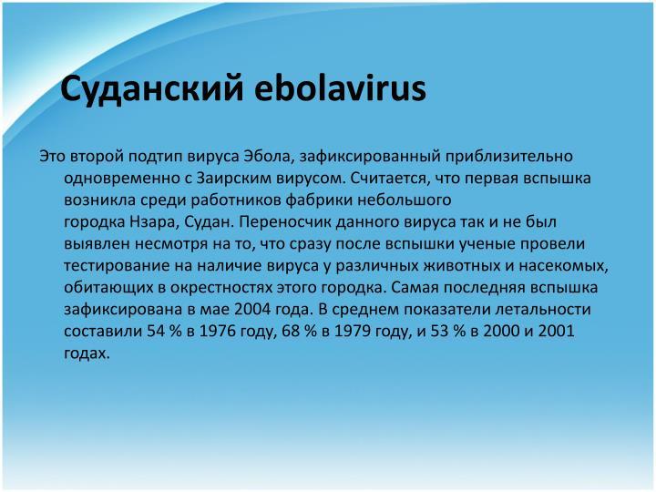 Суданский ebolavirus