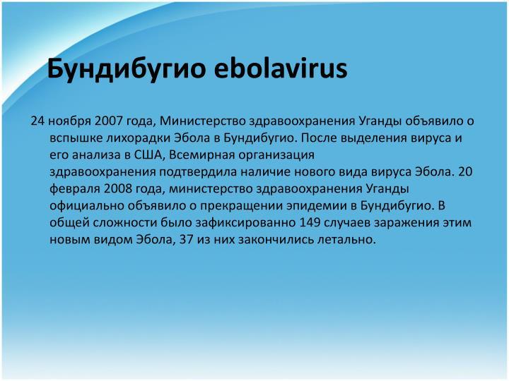 Бундибугио ebolavirus
