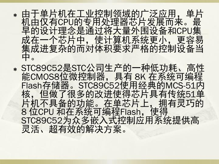 由于单片机在工业控制领域的广泛应用,单片机由仅有