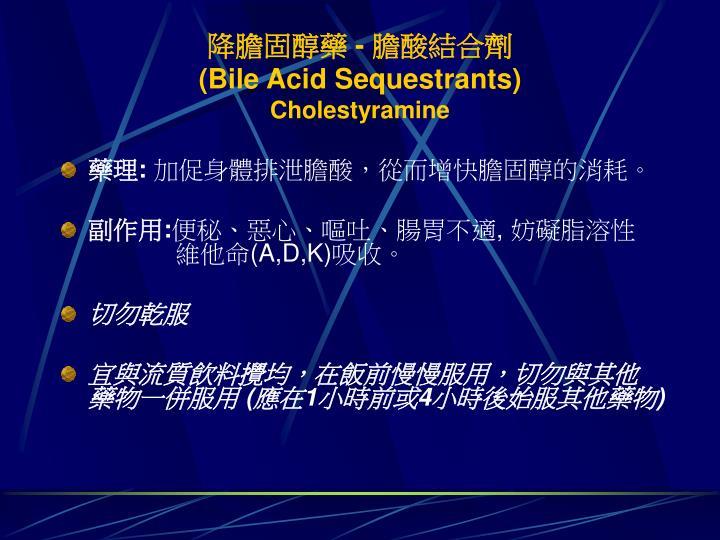 降膽固醇藥