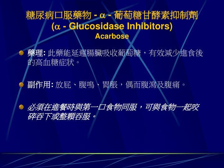 糖尿病口服藥物