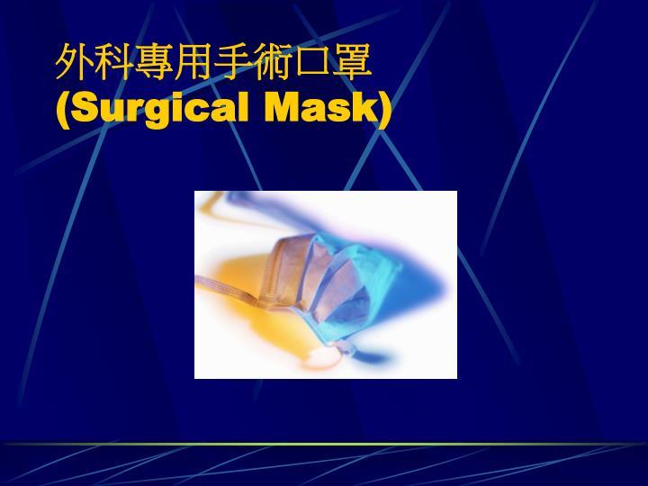 外科專用手術口罩