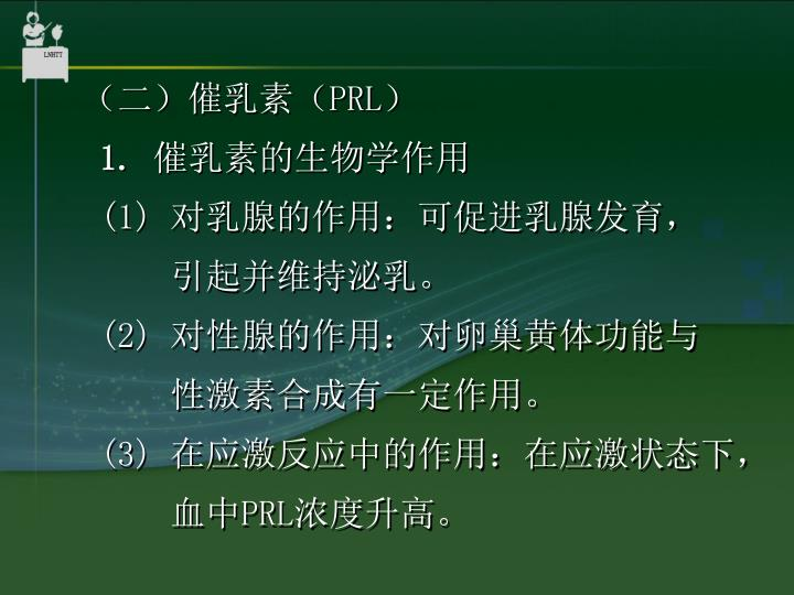 (二)催乳素(