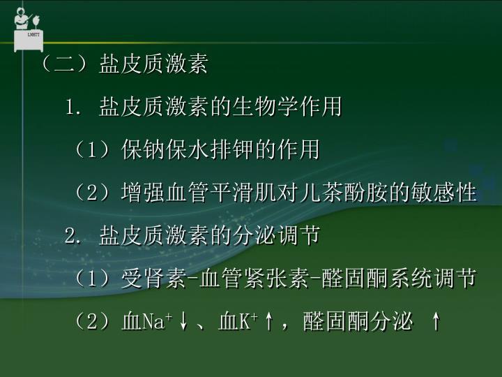 (二)盐皮质激素