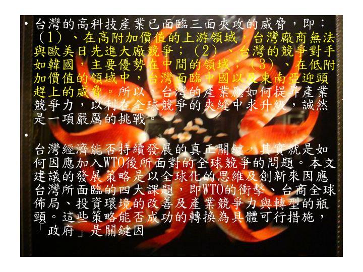 台灣的高科技產業已面臨三面夾攻的威脅,即:(