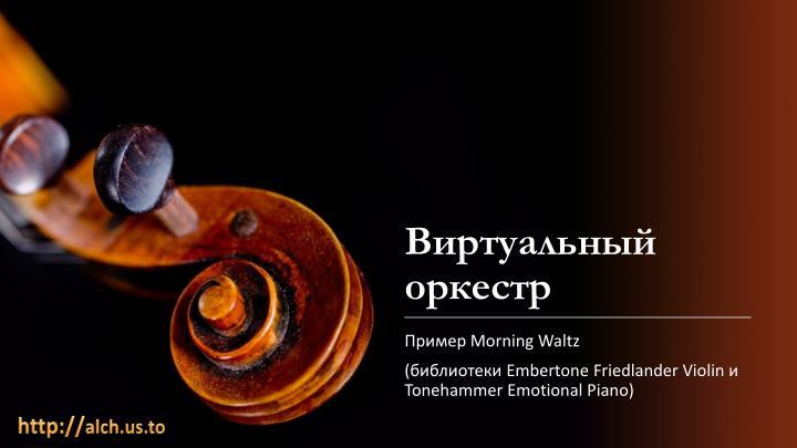 Виртуальный оркестр