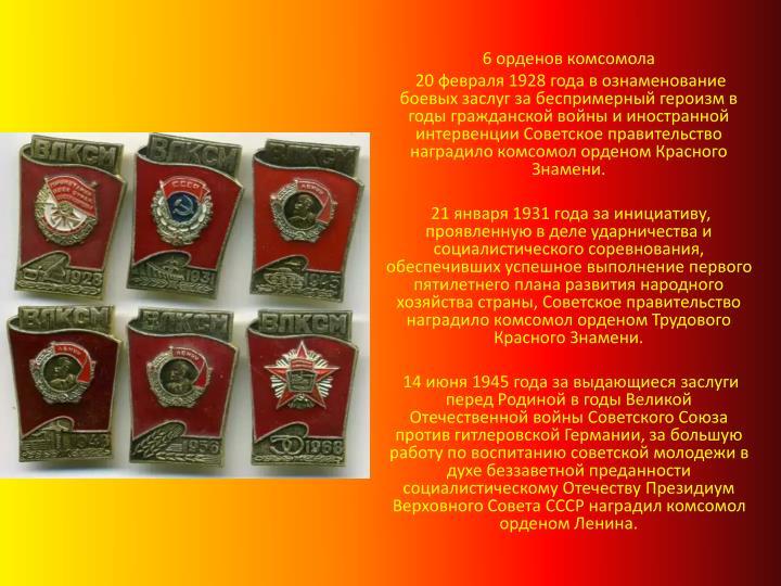 6 орденов комсомола