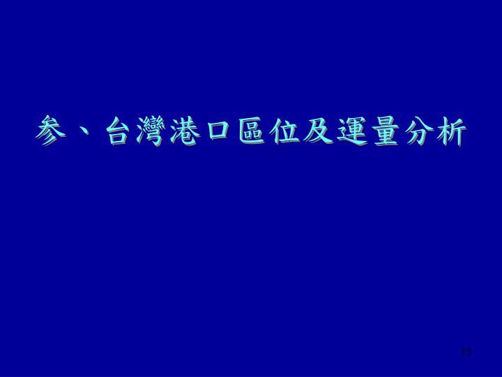 参、台灣港口區位及運量分析