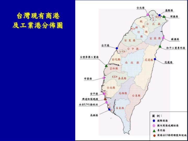 台灣現有商港