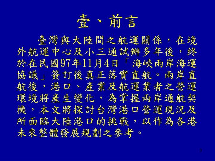 臺灣與大陸間之航運關係,在境外航運中心及小三通試辦多年後,終於在民國
