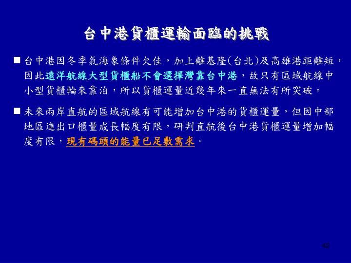 台中港貨櫃運輸面臨的挑戰