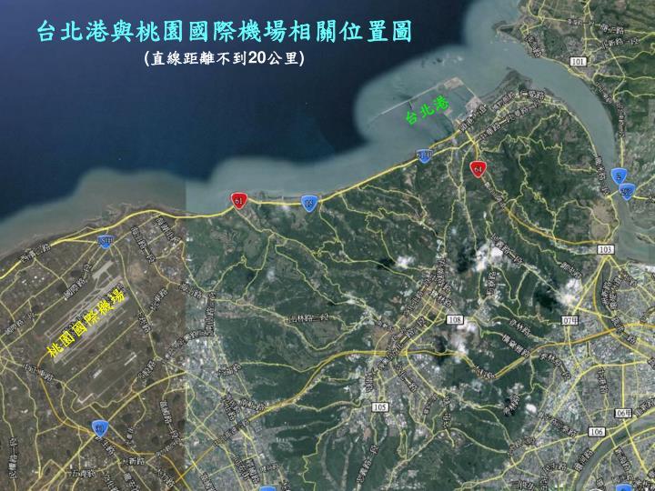 台北港與桃園國際機場相關位置圖