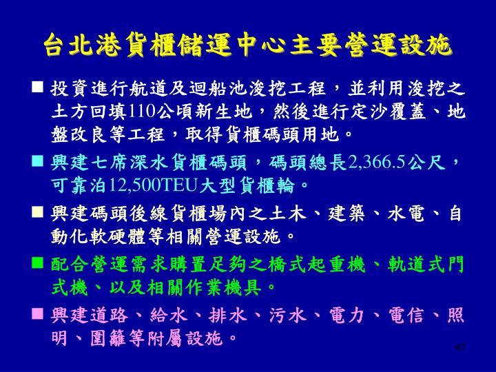 台北港貨櫃儲運中心主要營運設施