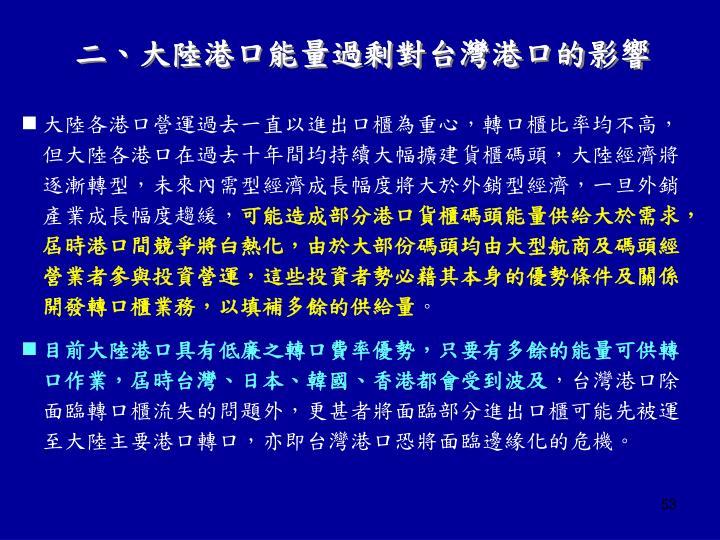 二、大陸港口能量過剩對台灣港口的影響