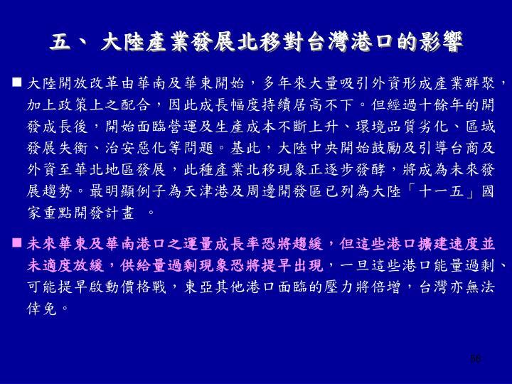 五、大陸產業發展北移對台灣港口的影響