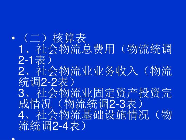 (二)核算表