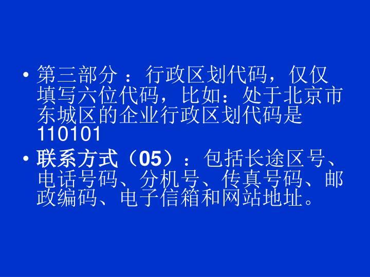 第三部分 :行政区划代码,仅仅填写六位代码,比如:处于北京市东城区的企业行政区划代码是