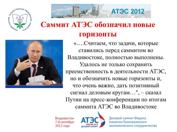 Саммит АТЭС обозначил новые горизонты
