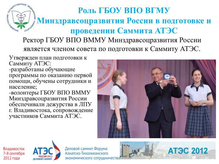 Роль ГБОУ ВПО ВГМУ Минздравсоцразвития России в подготовке и проведении Саммита АТЭС