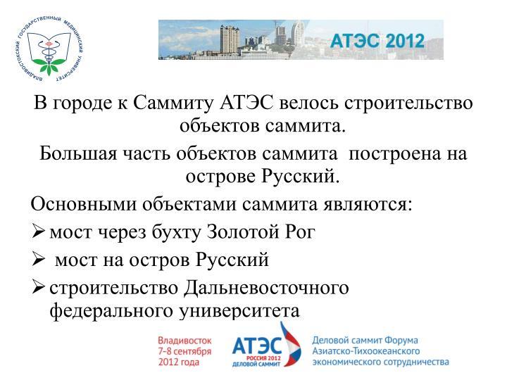В городе к Саммиту АТЭС велось строительство объектов саммита.
