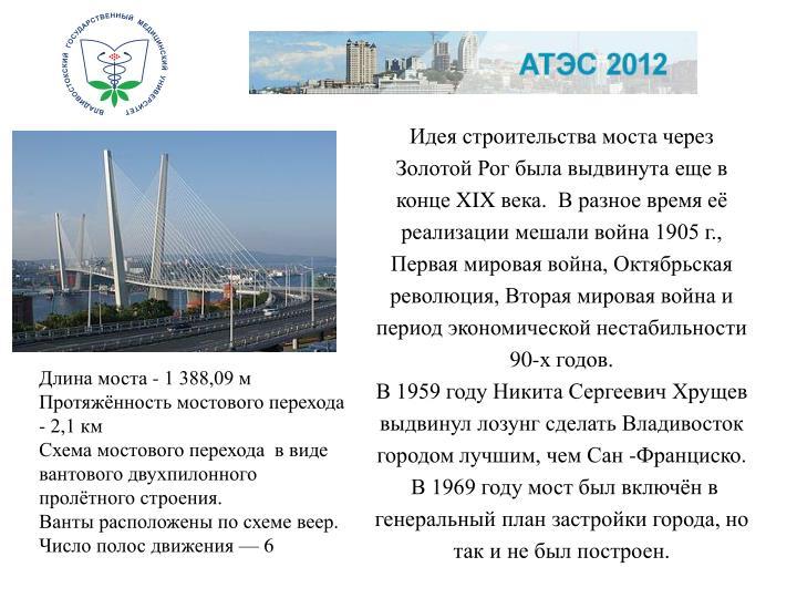Идея строительства моста через Золотой Рог была выдвинута еще в конце