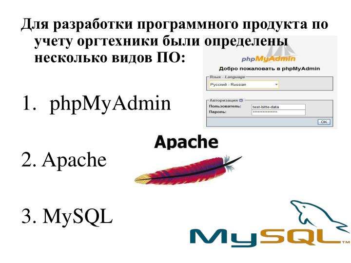 Для разработки программного продукта по учету