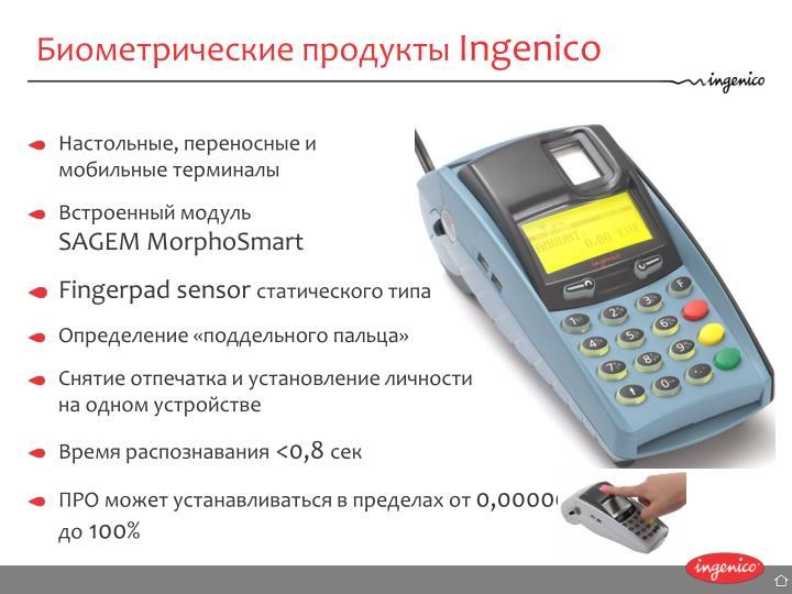 Биометрические продукты