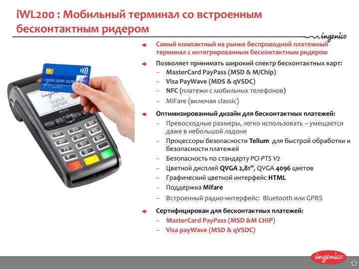 Самый компактный на рынке беспроводной платежный терминал с интегрированным бесконтактным ридером