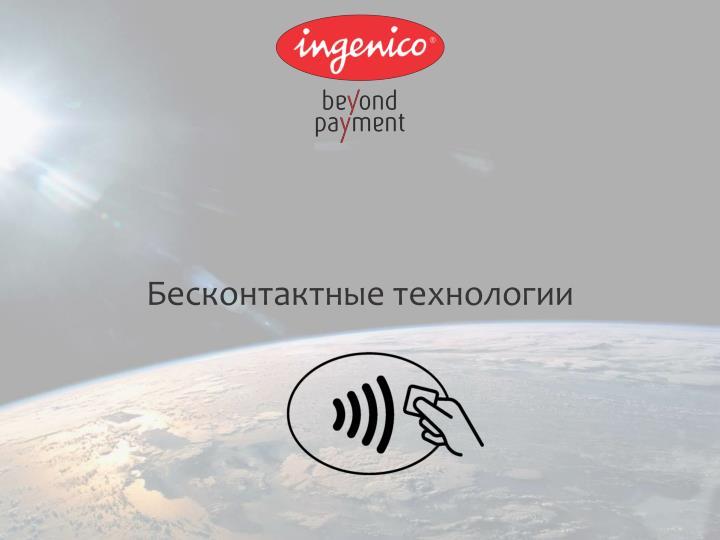 Бесконтактные технологии