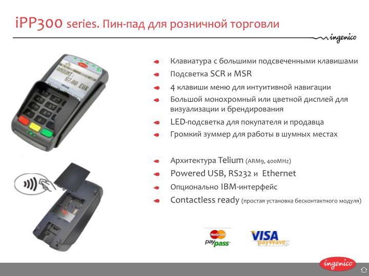 iPP300